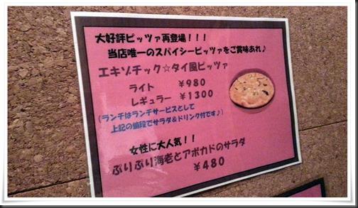 エキゾチック☆タイ風ピッツァメニュー