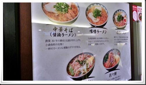 店内の麺類の紹介ポスター@藤王