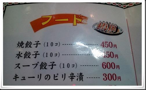 餃子メニュー@一口餃子元兵衛