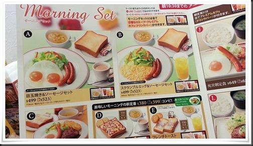 モーニングセット@ガスト北九州平野店