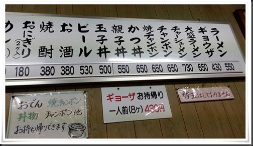 ホームラン本店@黒崎メニュー