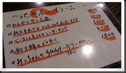 もう一品メニュー@池田屋の鉄板餃子黒崎店