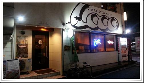 CafeDiners LOCO店舗外観