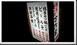希代モツ鍋 万作家