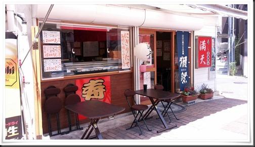 立ち喰い寿司屋満天@旦過市場近く