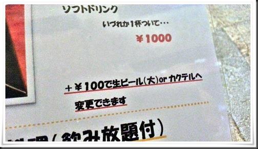 +100円でバージョンアップ
