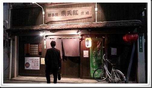 餃子屋 東天紅 黒崎 店舗外観