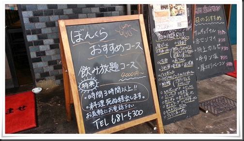 ぼんくらおすすめコース@焼鳥 梵久楽