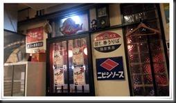 入口付近の看板の数々@梵久楽