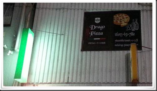 Drago Pizza(ドラゴピッツァ)外観