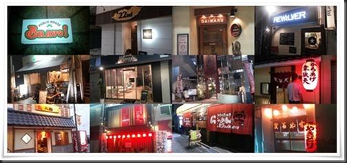 黒崎のお店の数々