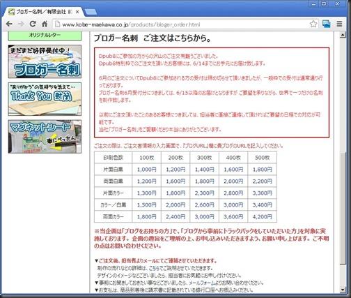 前川企画印刷ブロガー名刺価格表
