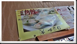 三角餃子メニュー@やきとり まるやす