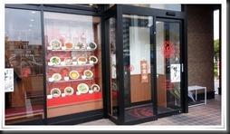 大阪王将 北九州黒崎店 店舗入口
