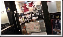 らーめん雷蔵 新宮店 店舗入口