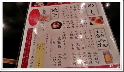 ドリンクメニュー@らーめん雷蔵 新宮店