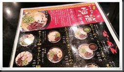 ラーメンメニュー@らーめん雷蔵 新宮店