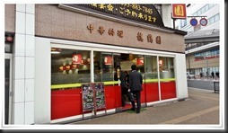 中華料理 龍鶴園 店舗入口