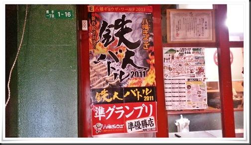 鉄人バトル2011 準優勝@龍成火鍋