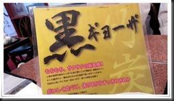 黒ギョーザ@中華料理 龍成火鍋