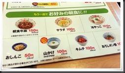 朝食サイドメニュー@すき家 八幡東枝光店