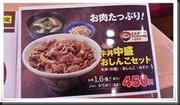 牛丼中盛おしんこセット@すき家 八幡東枝光店