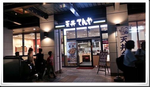 天丼てんや 黒崎コムシティ店 店舗入口