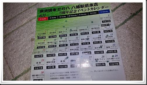 とり八 3周年イベントカレンダー