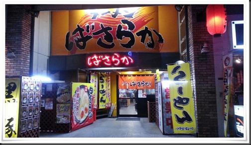ばさらか黒崎店