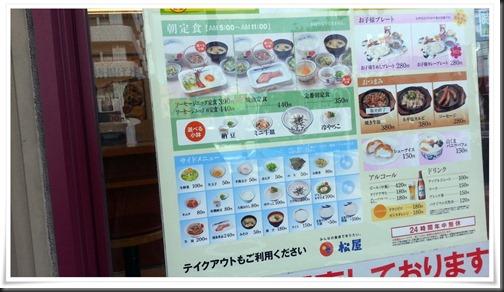 入口のメニュー@松屋 八幡黒崎店