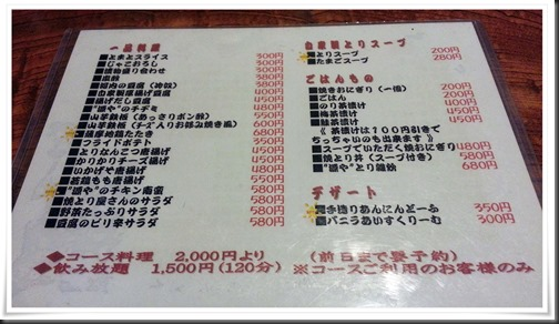 一品料理メニュー@焼とり 源や