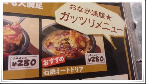 石焼ミートドリアメニュー@ニパチ 八幡駅前店