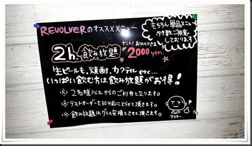 2時間飲み放題メニュー@REVOLVER