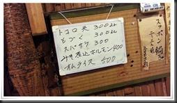 おすすめメニュー@居酒屋 仙(せん)