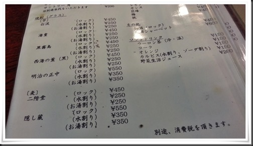 激安焼酎メニュー@居酒屋 仙(せん)
