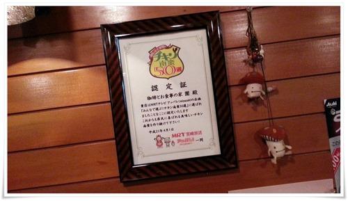 宮崎チキン南蛮50選認定店@喫茶 園