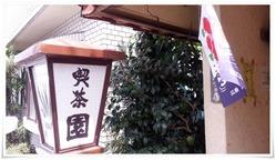 喫茶 園@日南市 店舗入口