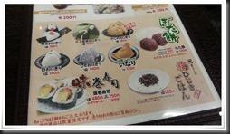 ご飯物メニュー@資さんうどん陣山店