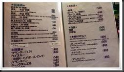 日本酒メニュー@食べ飲み処 てんやわん屋