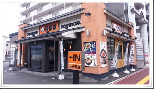 吉野家 3号線小倉清水店 店舗外観