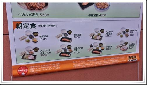 朝定食メニュー@吉野家 3号線小倉清水店