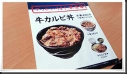 牛カルビ丼@吉野家 3号線小倉清水店