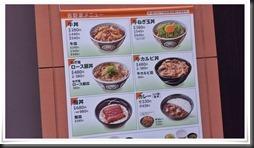 吉野家 丼物メニュー