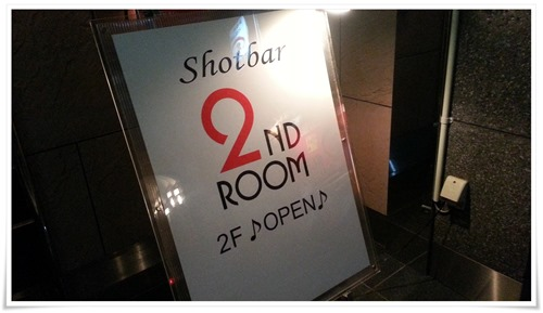 入口の立て看板@shotbar 2ND ROOM