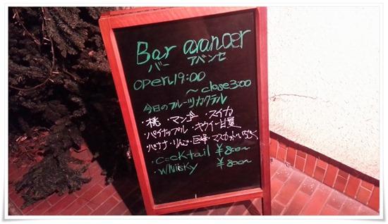立て看板@Bar avancer(アヴァンセ)