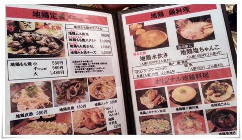 地鶏料理メニュー@地鶏処 本丸 黒崎店
