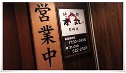 営業時間案内@地鶏処 本丸 黒崎店