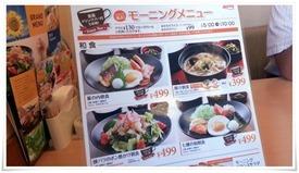 和食モーニングメニュー@ジョイフル前田店