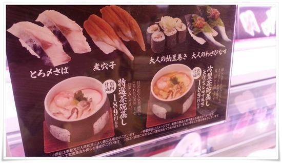 茶碗蒸しメニュー@かっぱ寿司 諫早店