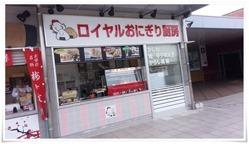 ロイヤルおにぎり厨房@古賀SA(上り)